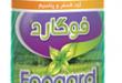 فروش عمده فوگارد آریا شیمی